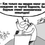 """""""Тунеядцам"""" посвящается…  Лечить нельзя уничтожить"""
