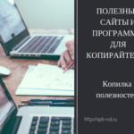 Полезные сайты и программы для копирайтеров