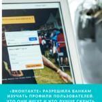 «ВКонтакте» разрешила банкам изучать профили пользователей. Что они ищут и что лучше скрыть